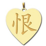 Hate  Chinese Symbol Heart Pendant