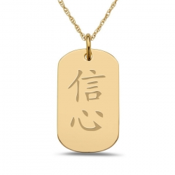 Faith  Chinese Symbol Dog Tag Pendant