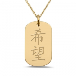Hope  Chinese Symbol Dog Tag Pendant