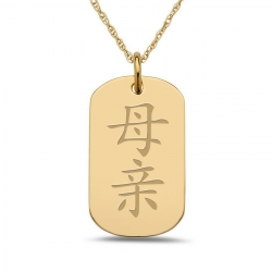Mother  Chinese Symbol Dog Tag Pendant
