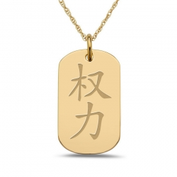 Power  Chinese Symbol Dog Tag Pendant