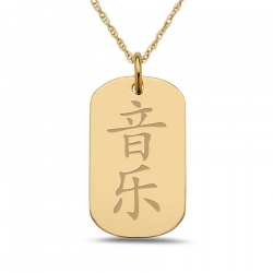 Music  Chinese Symbol Dog Tag Pendant