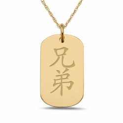Brother  Chinese Symbol Dog Tag Pendant