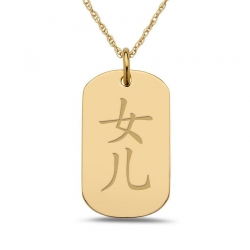 Daughter  Chinese Symbol Dog Tag Pendant