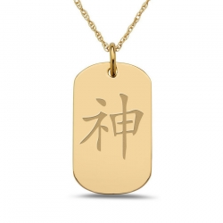 God  Chinese Symbol Dog Tag Pendant