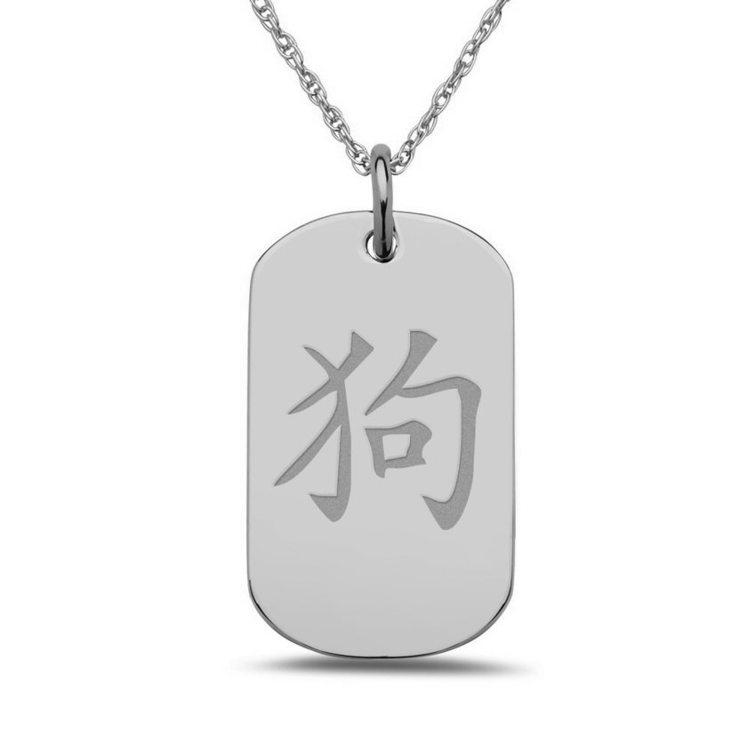"Black Zodiac Dog Tag Necklace: ""Dog"" Chinese Zodiac Symbol Dog Tag Pendant"