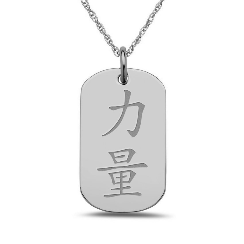 "Engravable Chinese Zodiac Dog Tag Necklace: ""Strength"" Chinese Symbol Dog Tag Pendant"