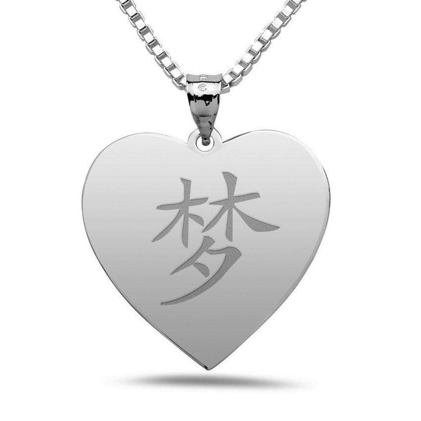 Dream Chinese Symbol Heart Pendant 670pg67871